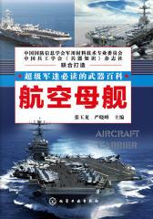 超级军迷必读的武器百科:航空母舰