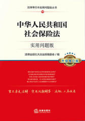 中华人民共和国社会保险法:实用问题版