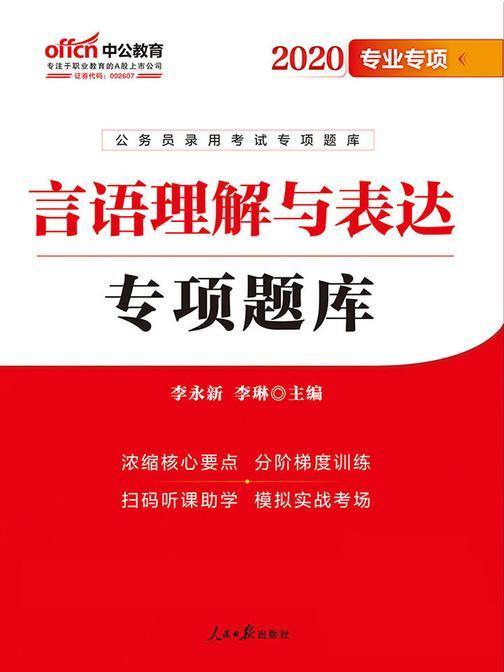 公务员考试用书中公2020公务员录用考试专项题库言语理解与表达