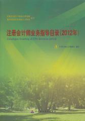 注册会计师业务指导目录:2012年