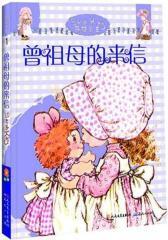 曾祖母的来信(获2011年冰心儿童图书奖,莎拉公主小说1,起源于澳大利亚,风靡全球,作品销量超过1000000册,被翻译成法语、西班牙语、意大利语等多种语言。)(试读本)