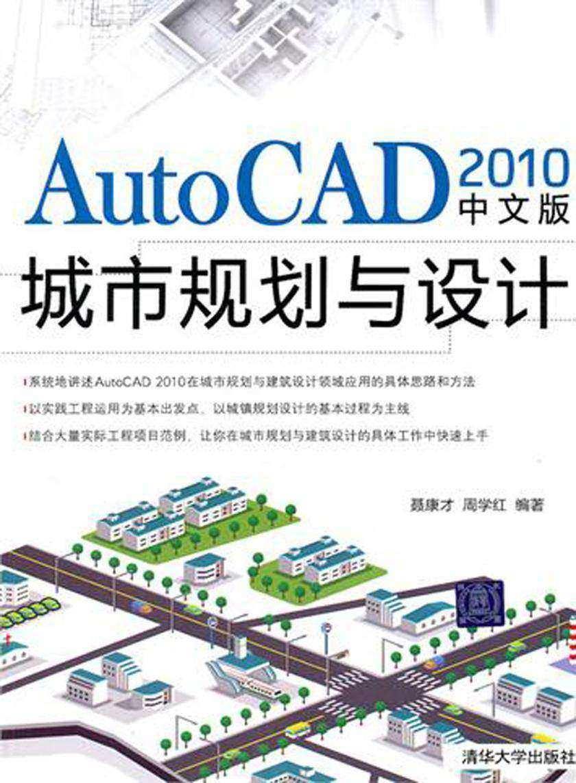 AutoCAD2010中文版城市规划与设计(仅适用PC阅读)