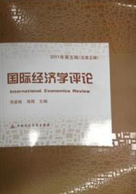 国际经济学评论(2011年第五辑)(仅适用PC阅读)