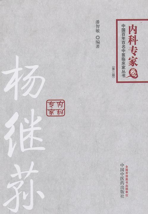 杨继荪(中国百年百名中医临床家丛书)