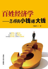 百姓经济学——怎样用小钱赚大钱(试读本)