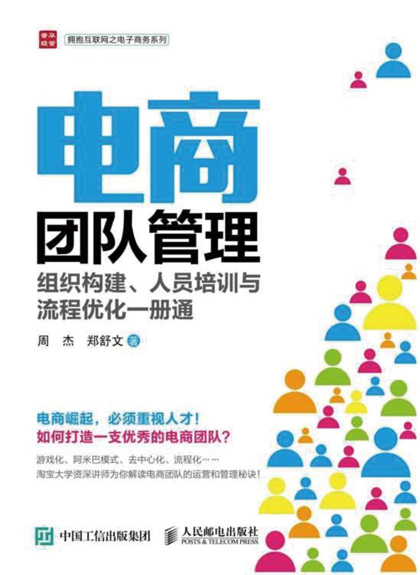 电商团队管理:组织构建,人员培训与流程优化一册通