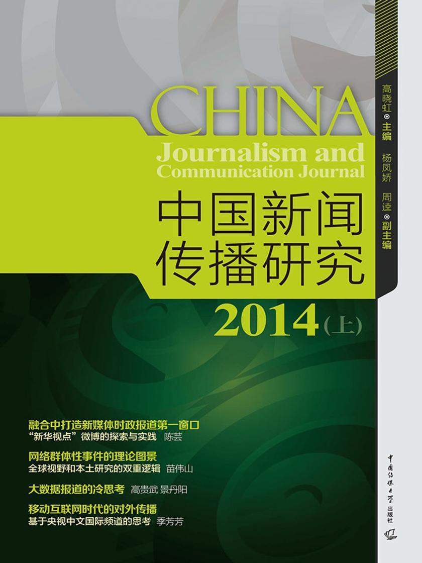 中国新闻传播研究.2014.上