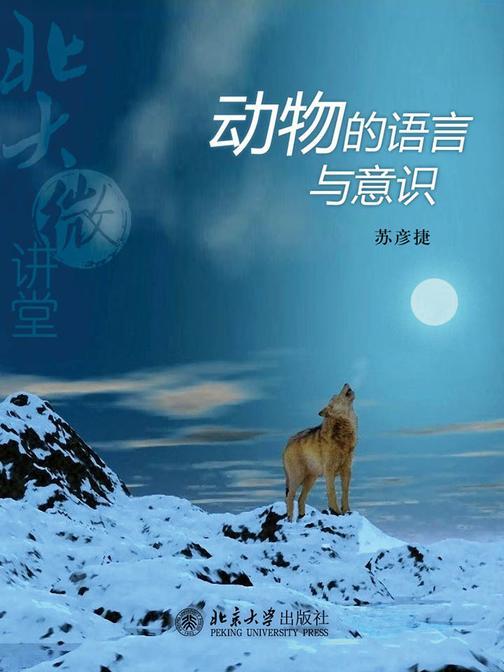北大微讲堂:动物的语言与意识