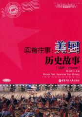 回首往事:美国历史故事(1866-present)(含MP3光盘)(试读本)