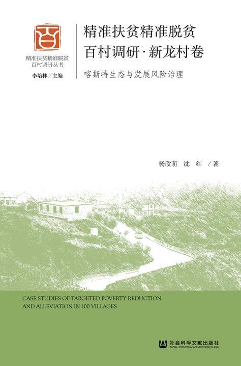 精准扶贫精准脱贫百村调研·新龙村卷:喀斯特生态与发展风险治理