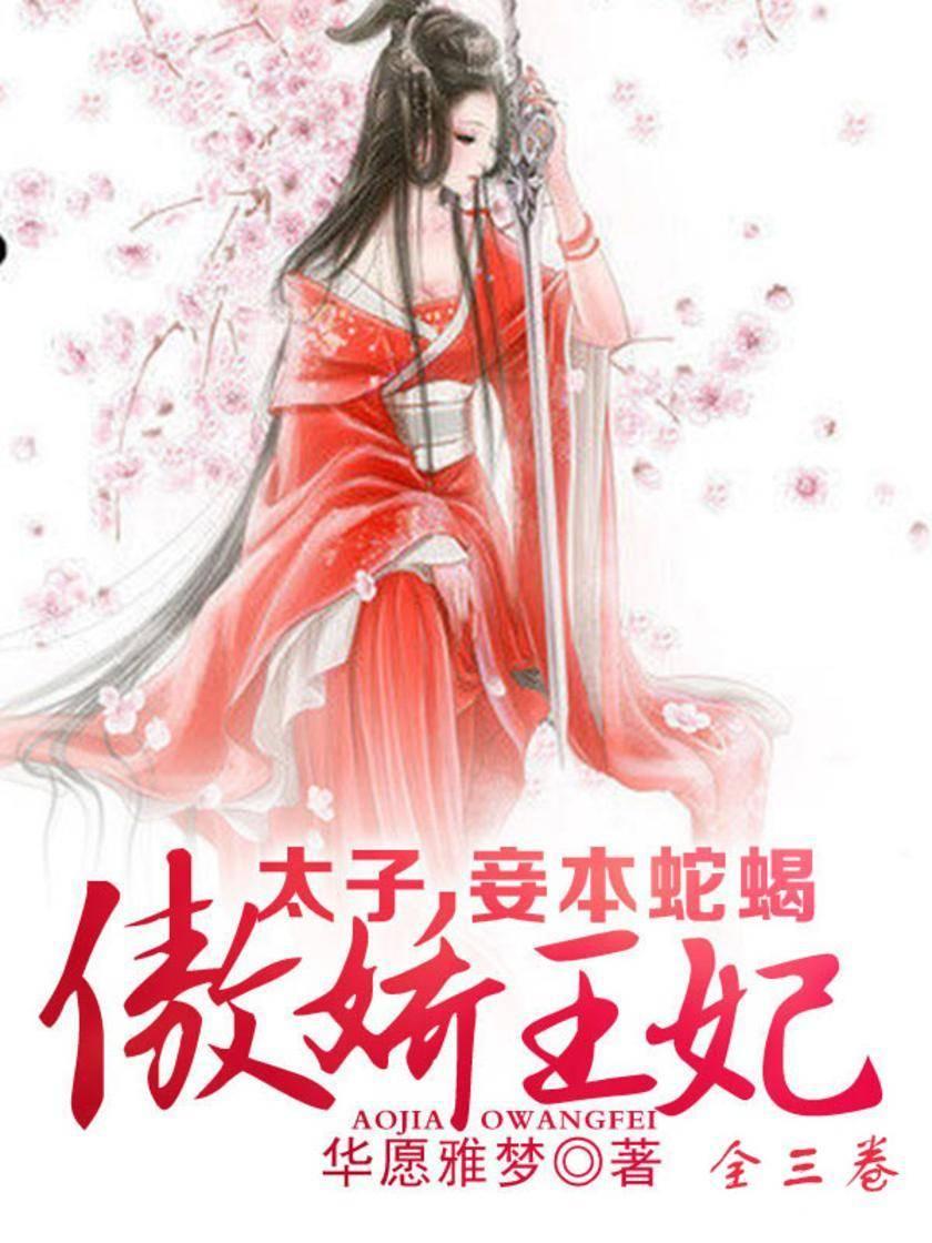 傲娇王妃:太子,妾本蛇蝎(全三卷)