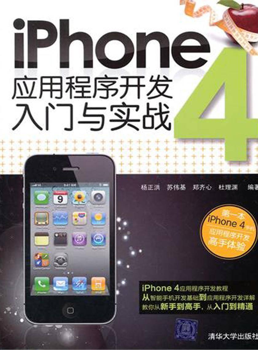 iPhone 4应用程序开发入门与实战(仅适用PC阅读)