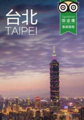 台北(TripAdvisor猫途鹰旅行指南)(电子杂志)
