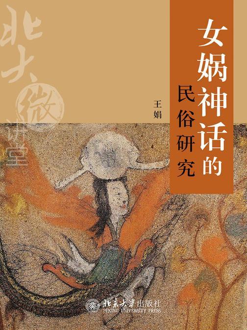 北大微讲堂:女娲神话的民俗研究