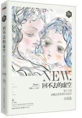 盛开·第十六届新概念获奖者作品范本·小说卷(试读本)