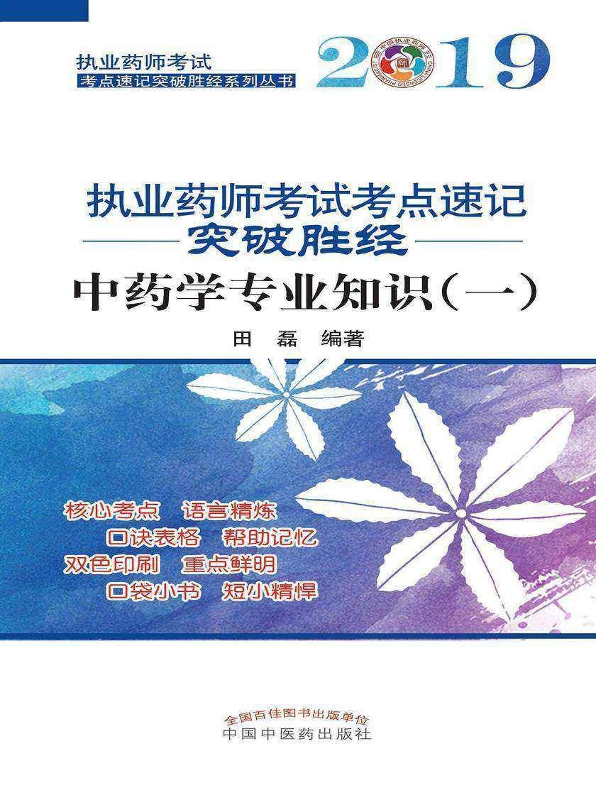 2019执业药师考试考点速记突破胜经.中药学专业知识(一)