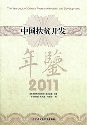 中国扶贫开发年鉴.2011