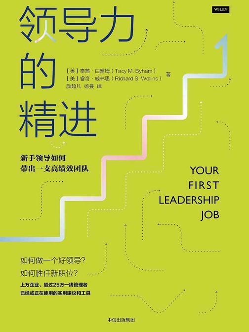 领导力的精进:新手领导如何带出一支高绩效团队