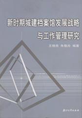 新时期城建档案馆发展战略与工作管理研究