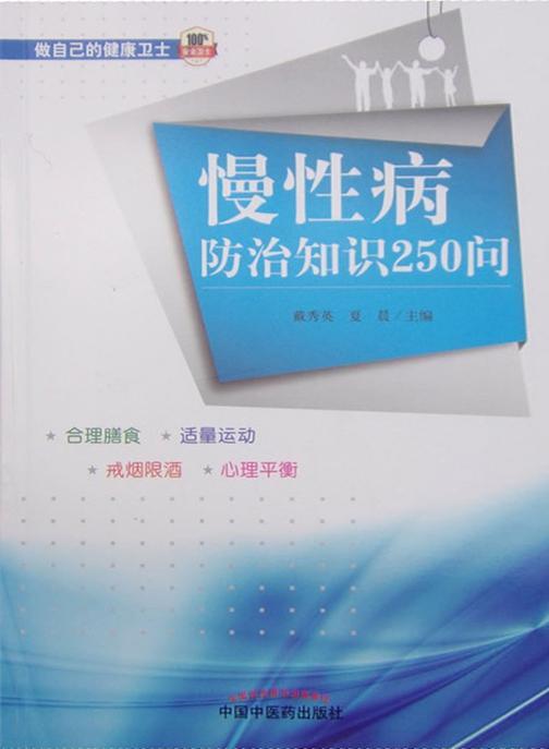 慢性病防治知识250问