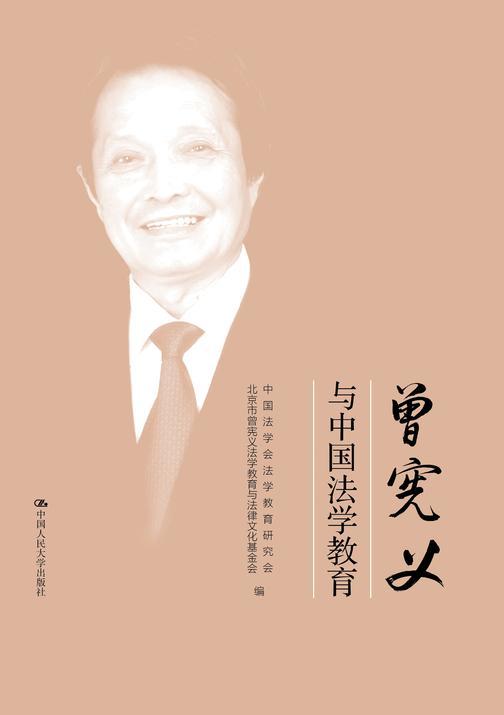 曾宪义与中国法学教育