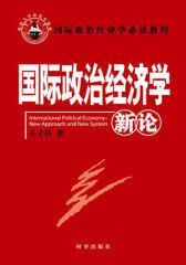 国际政治经济学新论(试读本)
