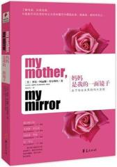 妈妈是我的一面镜子:关于母女关系的伟大发现(罗拉.阿丽娜.弗尔斯坦(著))(试读本)