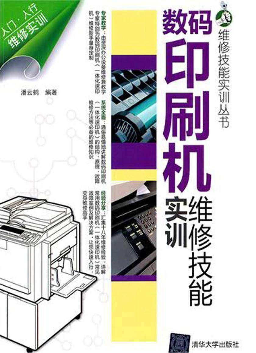 数码印刷机维修技能实训(仅适用PC阅读)
