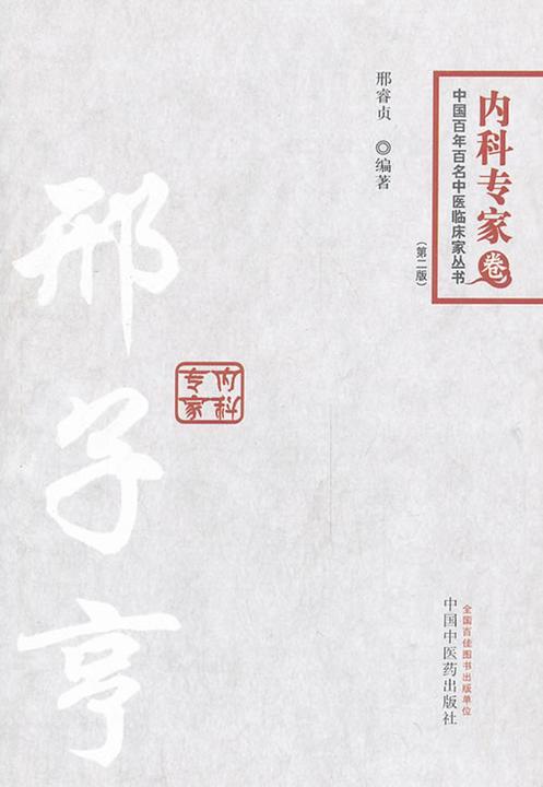 邢子亨---百年百名中医临床家丛书内科专家(中国百年百名中医临床家丛书)