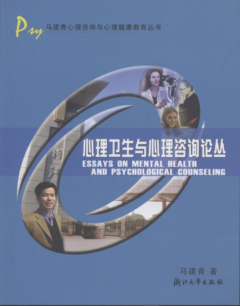 心理卫生与心理咨询论丛(仅适用PC阅读)