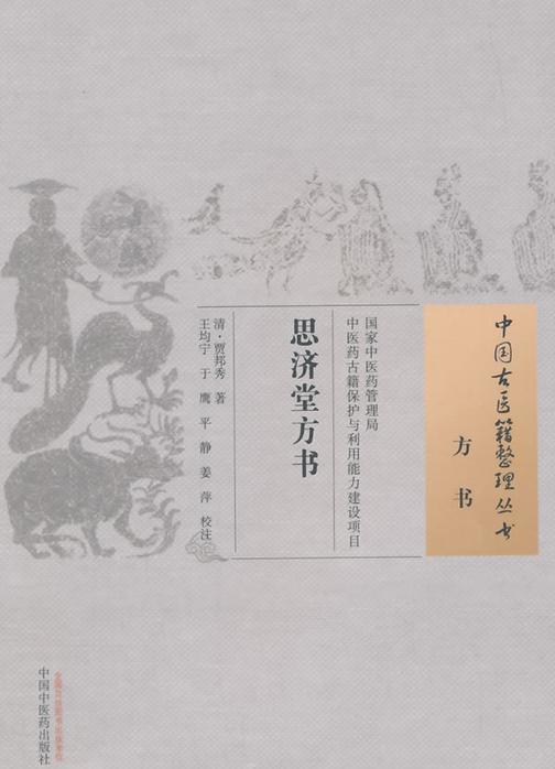思济堂方书(中国古医籍整理丛书)