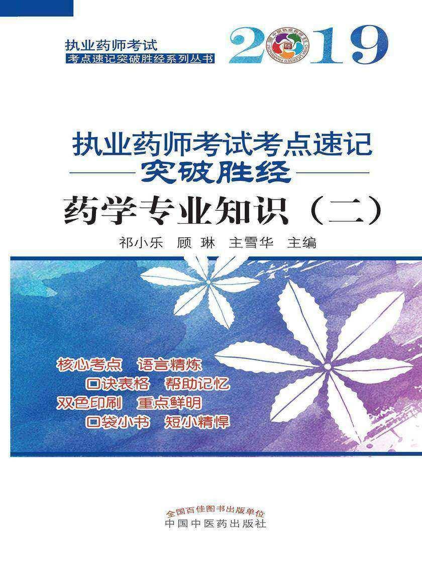 2019执业药师考试考点速记突破胜经.药学专业知识(二)