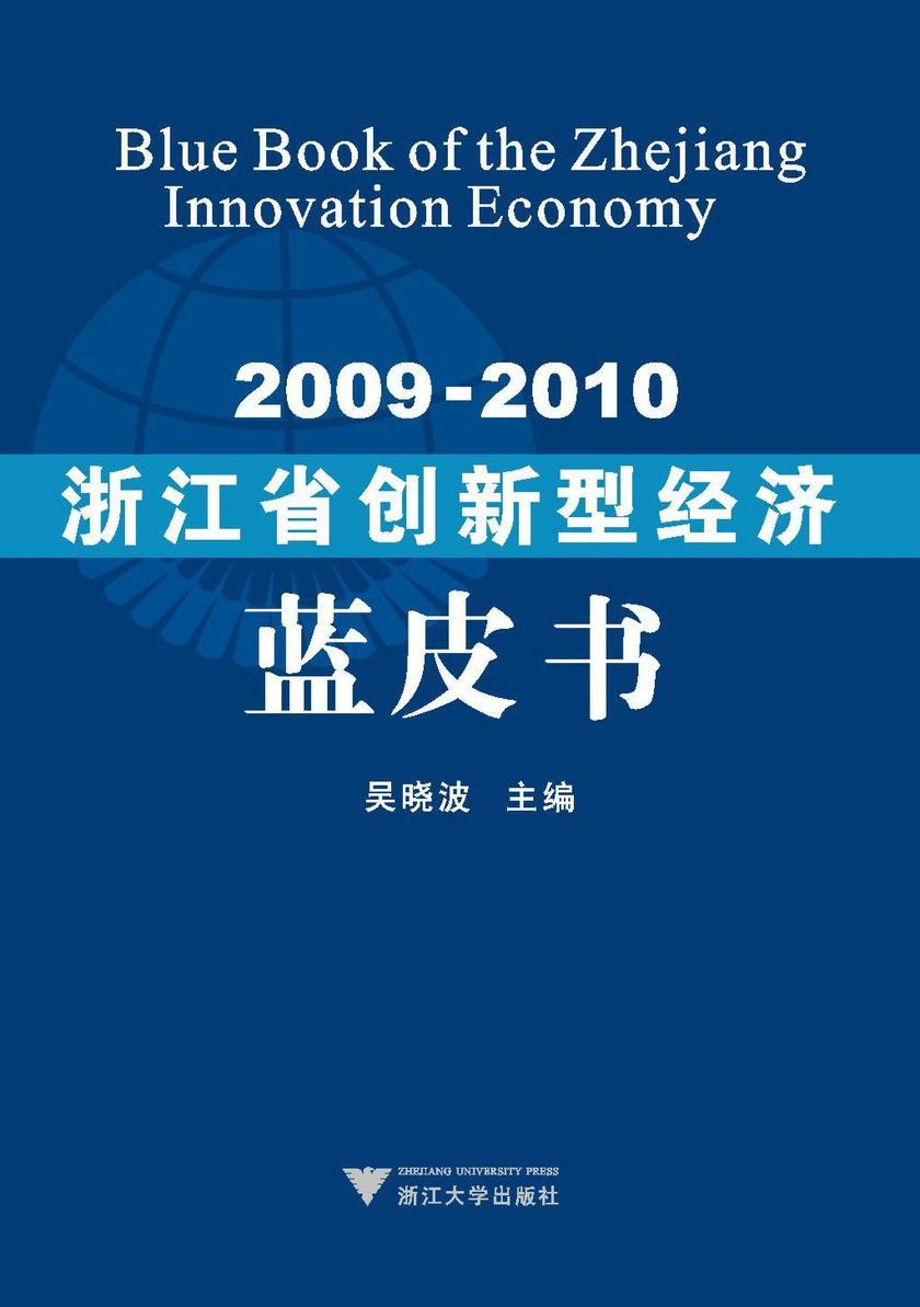 2009—2010浙江省创新型经济蓝皮书