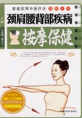 颈肩腰背部疾病按摩保健(家庭实用中医疗法图解系列)