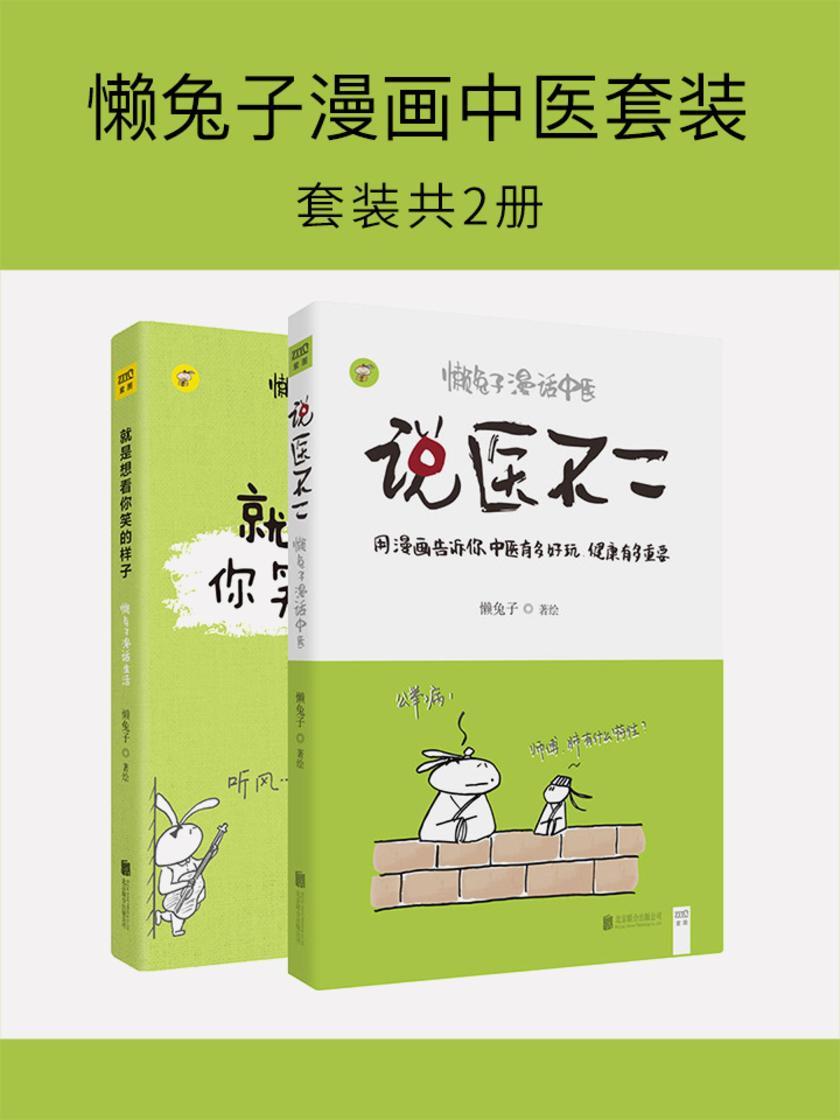 懒兔子漫画中医套装(套装共2册)