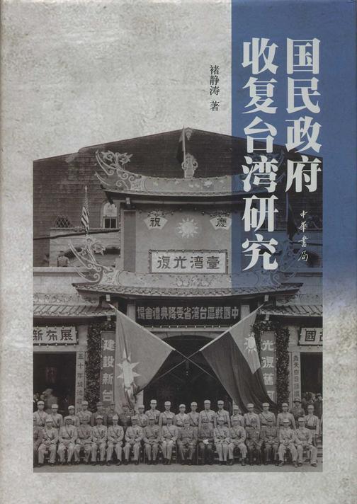 国民政府收复台湾研究