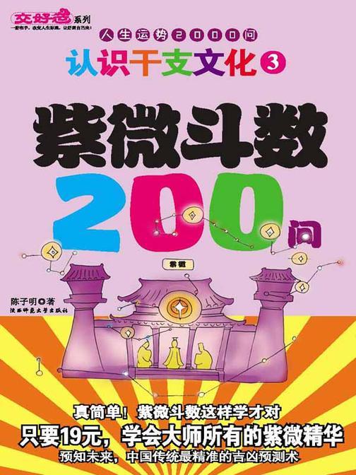 认识干支文化3——紫微斗数200问