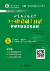[3D电子书]圣才学习网·北京外国语大学213翻译硕士日语历年考研真题及详解(仅适用PC阅读)