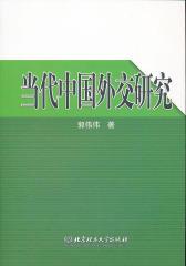 当代中国外交研究(仅适用PC阅读)