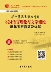 华中师范大学文学院824语言理论与文学理论历年考研真题及详解