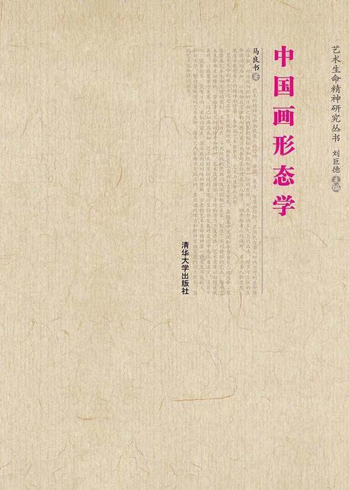 中国画形态学