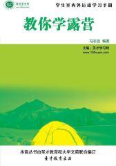 [3D电子书]圣才学习网·学生室内外运动学习手册:教你学露营(仅适用PC阅读)