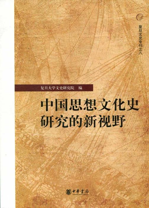 中国思想文化史研究的新视野