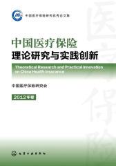 中国医疗保险理论研究与实践创新(2012年卷)