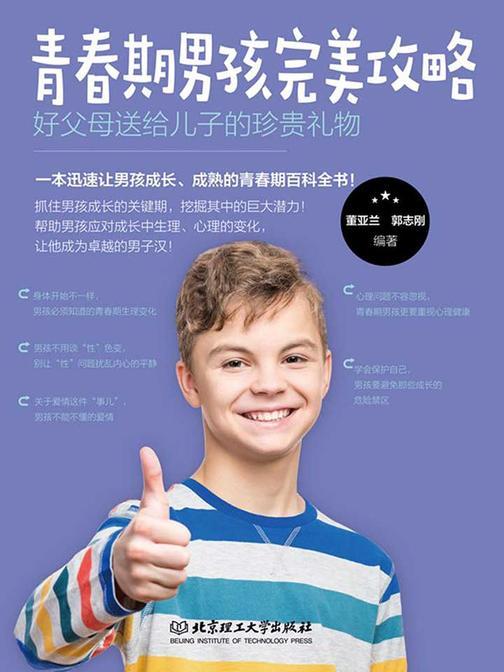 男孩成长全书--青春期男孩完美攻略:好父母送给儿子的珍贵礼物