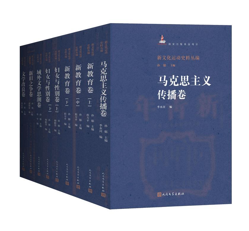 新文化运动史料丛编:1—6卷