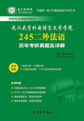 [3D电子书]圣才学习网·武汉大学外国语言文学学院245二外法语历年考研真题及详解(仅适用PC阅读)
