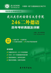 [3D电子书]圣才学习网·武汉大学外国语言文学学院246二外德语历年考研真题及详解(仅适用PC阅读)