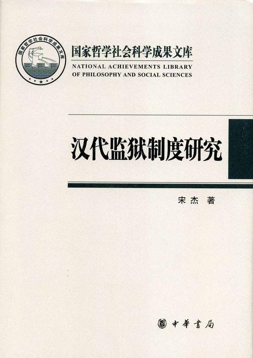 汉代监狱制度研究