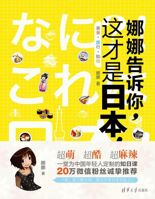 娜娜告诉你,这才是日本!美食·旅行·购物